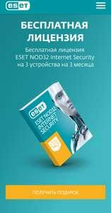 Бесплатная лицензия ESETNOD32 Internet Security на3устройства на3месяца