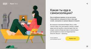 "Промокоды на сервисы Яндекса за прохождение теста ""Какая ты еда на самоизоляции?"""