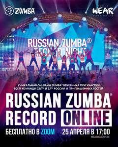 [25.04] Фитнес-вечеринка Russian Zumba Record Online в ZOOM