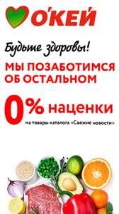 О'кей 0% наценки на продукты