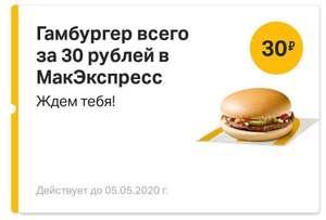 Гамбургер в МакЭкспресс (не все точки)
