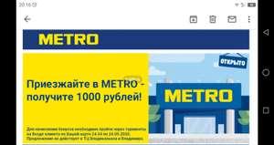 1000₽ кешбека на карту за посещение магазина Metro кроме Владикавказа и Владимира