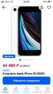 Apple iPhone SE (2020) 64GB, белый