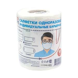 Салфетка (маска) барьерная одноразовая в рулоне, 50 штук