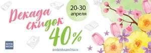 Почта России. Периодические издания со скидкой до 40%