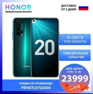Honor 20 Pro (8+256 ГБ)
