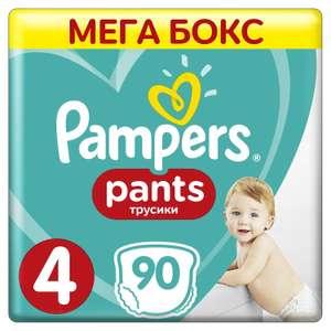 Дополнительная скидка -20%на подгузники-трусикиPampers Pants (например Подгузники-трусики Pampers Pants 9-15кг 90шт)