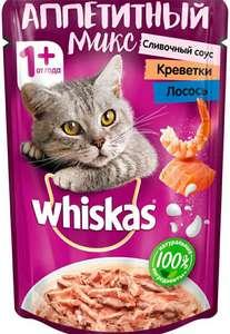 Корм для кошек Whiskas, 85г, (2+1) аппетитный микс, в ассортименте