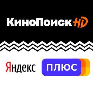 КиноПоиск HD/Яндекс 2 месяца (сработало на старом аккаунте, также с активной подпиской)