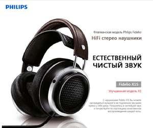 Наушники Philips Fidelio x1s