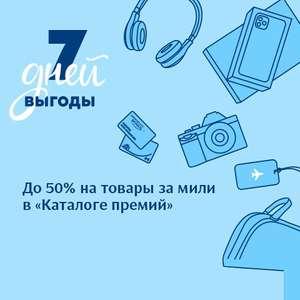 Скидки на товары за мили (до -50%)