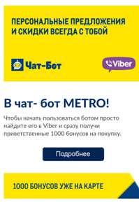 1000 приветственных бонусов в МЕТРО за использование чат-бота