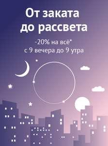 -20% на весь ассортимент