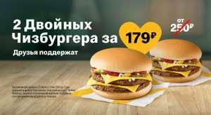 2 Двойных Чизбургера (27.04 - 31.05)