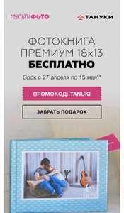 Фотокнига бесплатно (+ стоимость доставки)