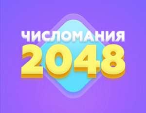 Числомания 2048 с призами для всех участникам Сбербанк Спасибо