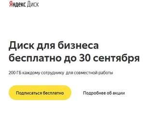 Яндекс Диск Про до сентября 200 гб бесплатно