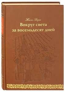 Книги издательства Верже и другие (напр. Жюль Верн Вокруг света за восемьдесят дней)