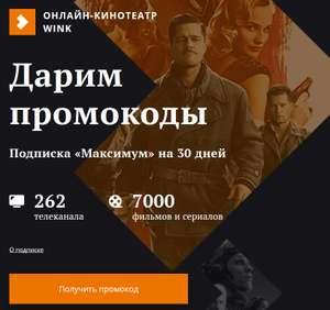 Бесплатная подписка «Максимум» для Wink на 30 дней