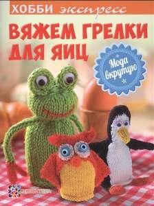 Книга Вяжем грелки для яиц. Мода вкрутую