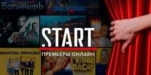 7 дней бесплатной подписки на онлайн-кинотеатр START