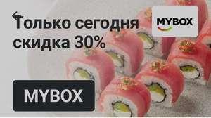 Скидка 30% В Mybox