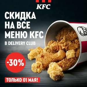 Скидка 30% на KFC через Delivery Club