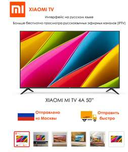 "4K 50"" Xiaomi Mi TV 4A HDR HLG Smart TV 2/8GB (с купоном на 2500р)"
