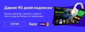[Беларусь] 90 дней подписки Яндекс.Плюс для новых пользователей