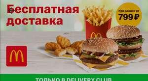 Бесплатная доставка из Макдональдс в Delivery Club при заказе от 799₽