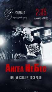 Бесплатный онлайн-концерт группы Ангел НеБес