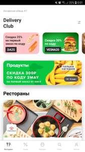 Delivery club -300/600 на САМОКАТ