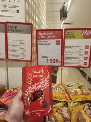 Шоколадные конфеты Lindt, 200г