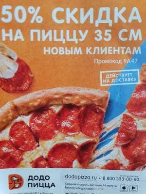 ДОДО ПИЦЦА. 50% скидка на пиццу 35см новым клиентам.