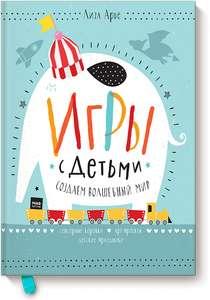 Электронная книга «Игры с детьми» от издательства МИФ