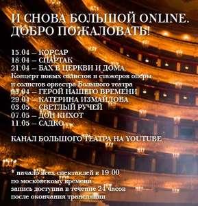 Большой театр продолжает бесплатные трансляции спектаклей на YouTube