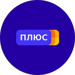 Яндекс.Плюс бесплатно до 18 июня (для аккаунтов без активной подписки)