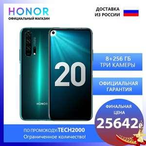 Honor 20 pro 8+256 Гб