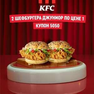 2 Шефбургера Джуниор по цене 1 (06.05)