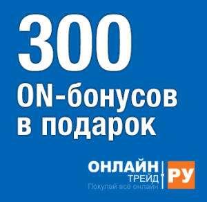 300 ON-бонусов бесплатно