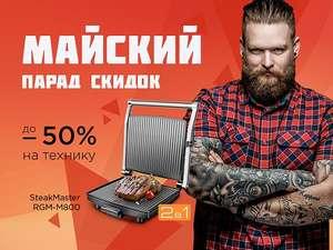 REDMOND Праздничные скидки до -50%