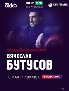 Онлайн-концерт Вячеслава Бутусова на Okko