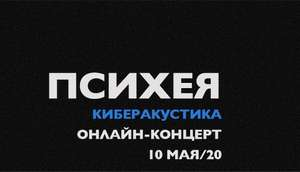 Бесплатный онлайн-концерт группы Психея