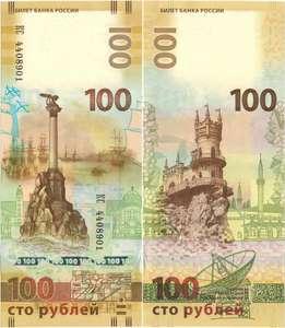 100 рублей 2015 КРЫМ, серия КС (большие)