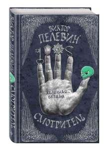 """Книга """"Смотритель"""" Пелевина"""