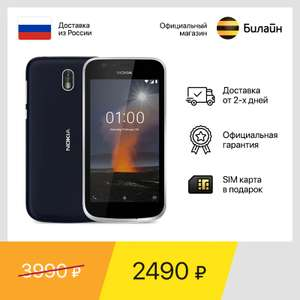 Nokia 1 DS TA-1047 1+8 Гб