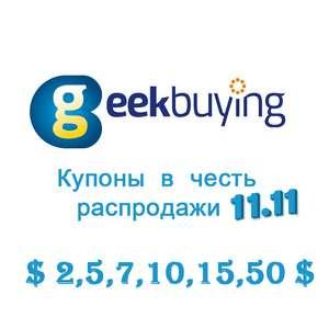 Промо коды на все в Geekbuying - скидки от $2 до $50