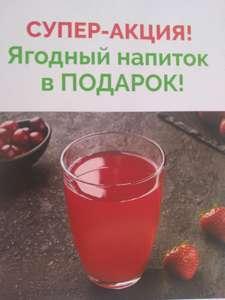 Ягодный напиток бесплатно в МИЛТИ