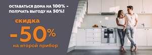 -50% на второй товар (напр. встройку) + акция на Midea