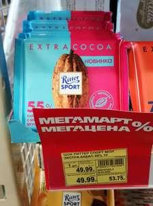 [Екб] Шоколад Ritter Sport молочный 55% 100г (Мегамарт, Минимарт)